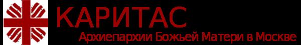 Каритас Европейской части России архиепархии Божьей Матери в Москве